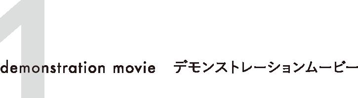 1 デモンストレーションムービ-